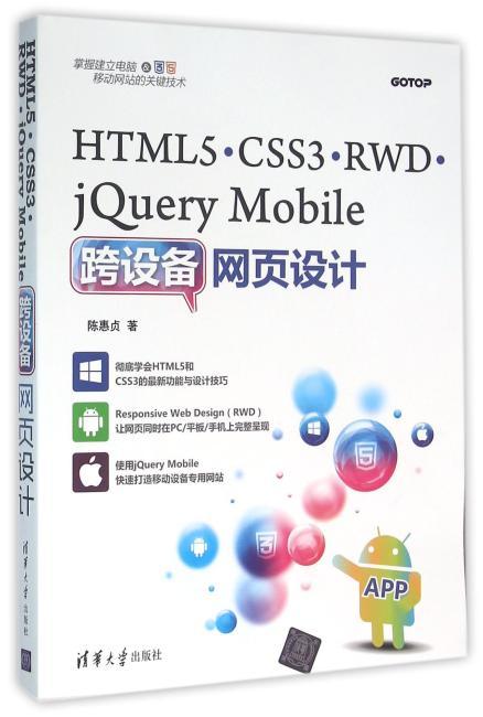 HTML5、CSS3、RWD、jQuery Mobile跨设备网页设计
