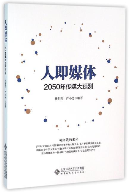 人即媒体:2050传媒大预测