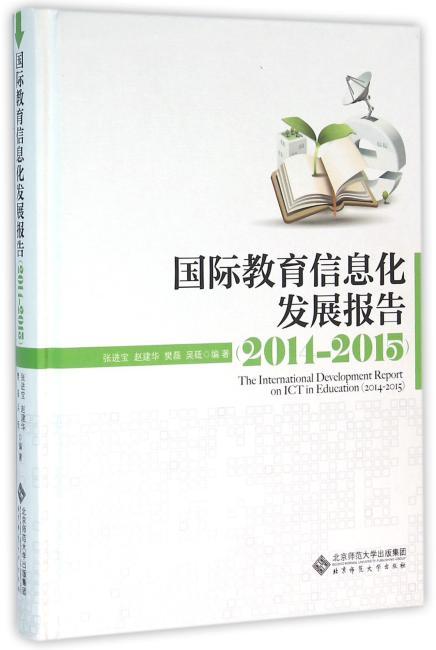 国际教育信息化发展报告(2014—2015)