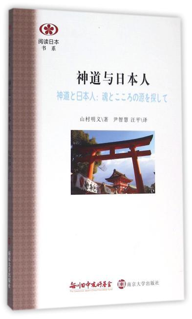 阅读日本书系:神道与日本人