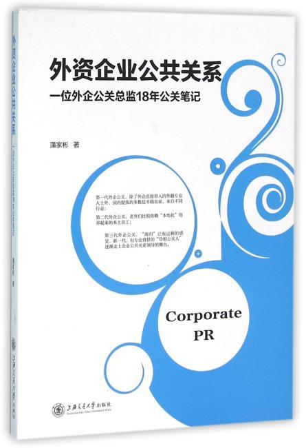 外资企业公共关系