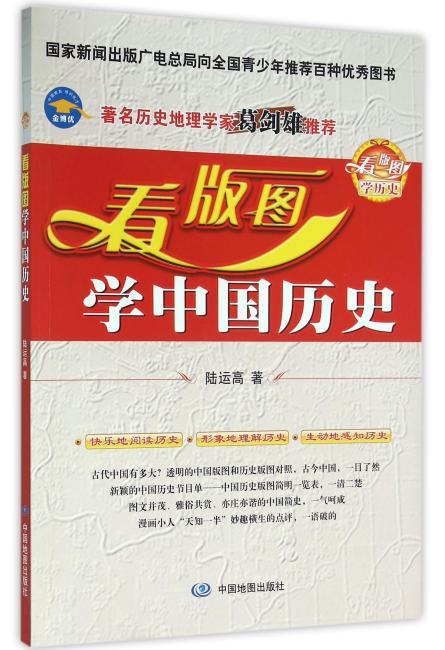 看版图学历史系列丛书:看版图学中国历史(竖版)