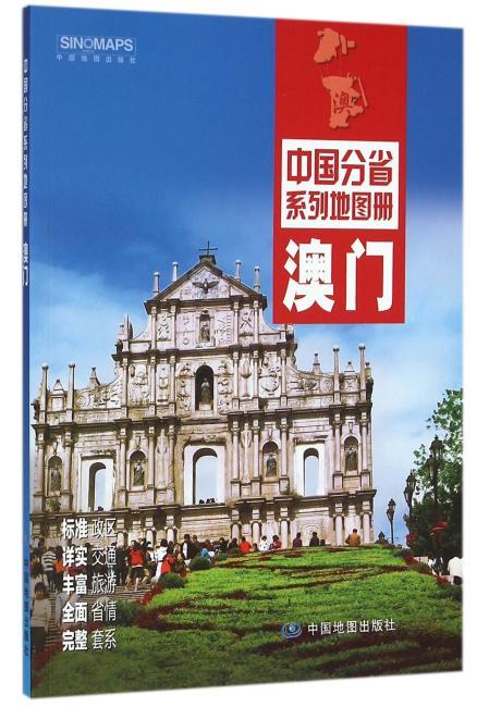 中国分省系列地图册:澳门(2016年全新版)