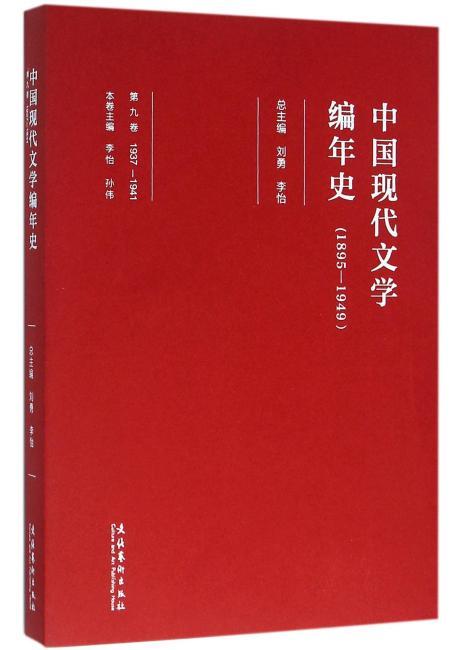 中国现代文学编年史(1895-1949)·第九卷