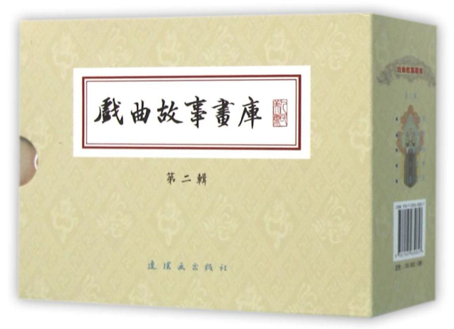 戏曲故事画库(续)第二辑(全五册)