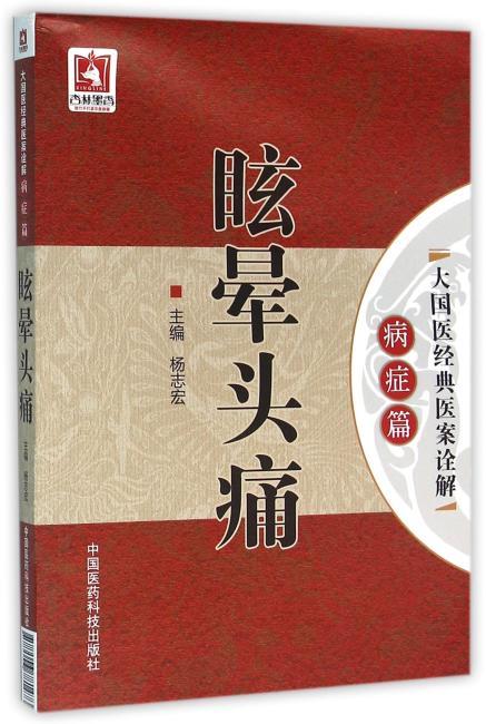 眩晕头痛(大国医经典医案诠解(病症篇))