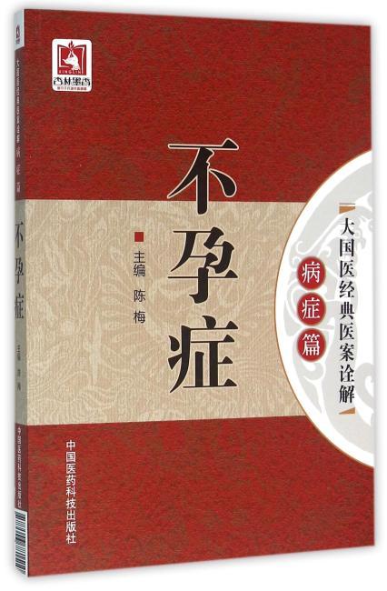 不孕症(大国医经典医案诠解(病症篇))