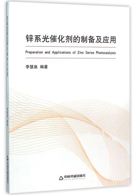 锌系光催化剂的制备及应用