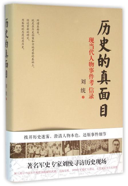 历史的真面目(著名军事专家刘统寻访历史现场,披露中共党史人物事件的真相)