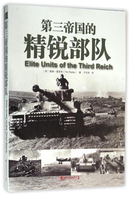 第三帝国的精锐部队(德国陆军、空军、海军和党卫军担任希特勒征服战争开路先锋的各部队,及有关其官兵、武器装备、领导人物、战术、胜利及失败的仔细观察和评论)