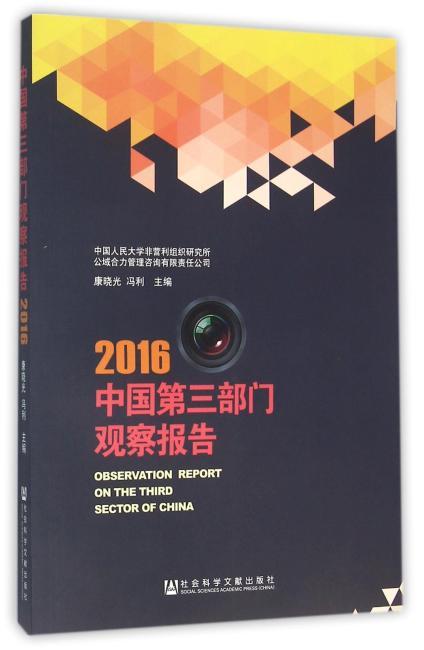 中国第三部门观察报告(2016)