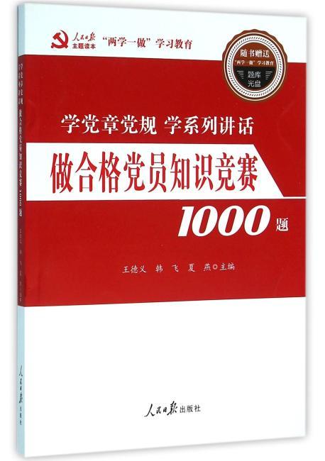 学党章党规  学系列讲话:做合格党员知识竞赛1000题('两学一做'系列)