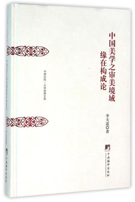 中国美学之审美境域缘在构成论