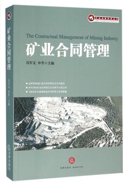矿业合同管理