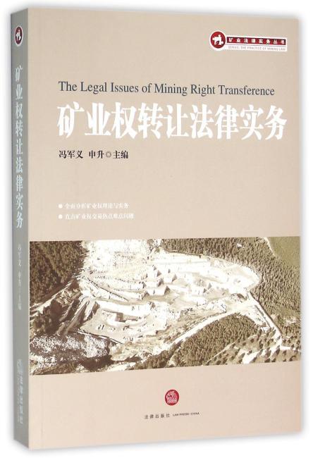 矿业权转让法律实务
