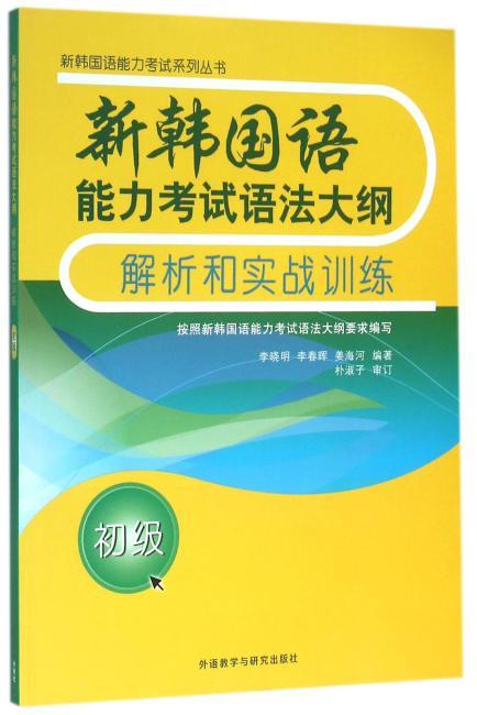 新韩国语能力考试语法大纲解析和实战训练(初级)