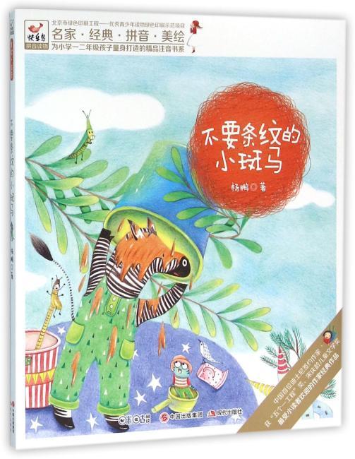 快乐鸟系列注音童话故事:不要条纹的小斑马
