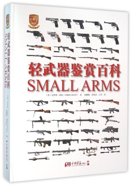 轻武器鉴赏百科