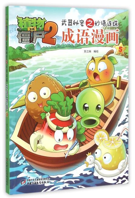植物大战僵尸2武器秘密之妙语连珠成语漫画5