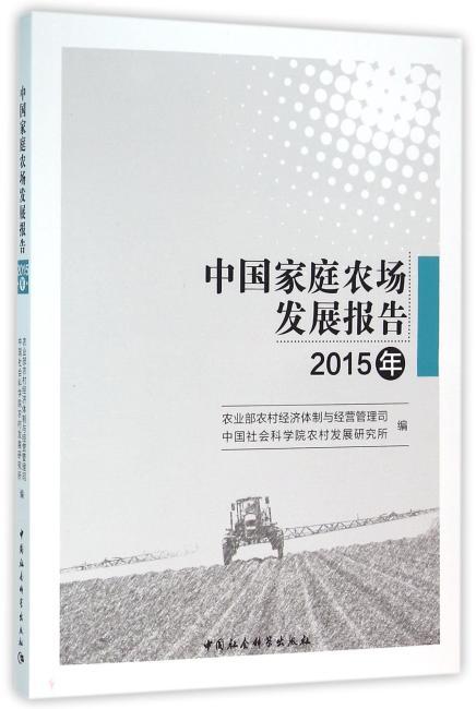 中国家庭农场发展报告(2015年)