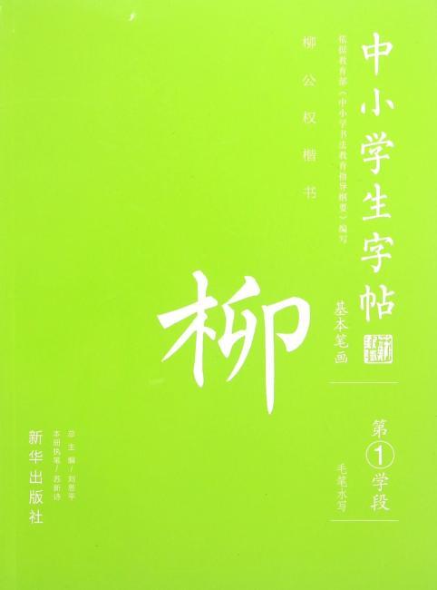 基本笔画(柳体):中小学生字帖