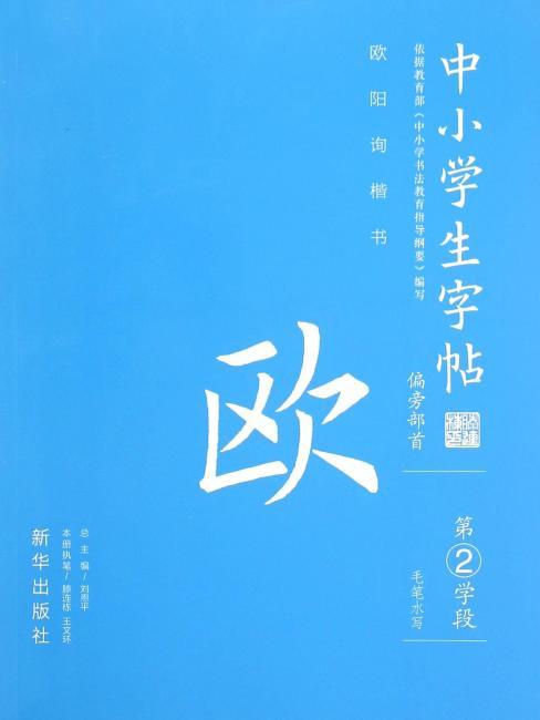 偏旁部首(欧体):中小学生字帖