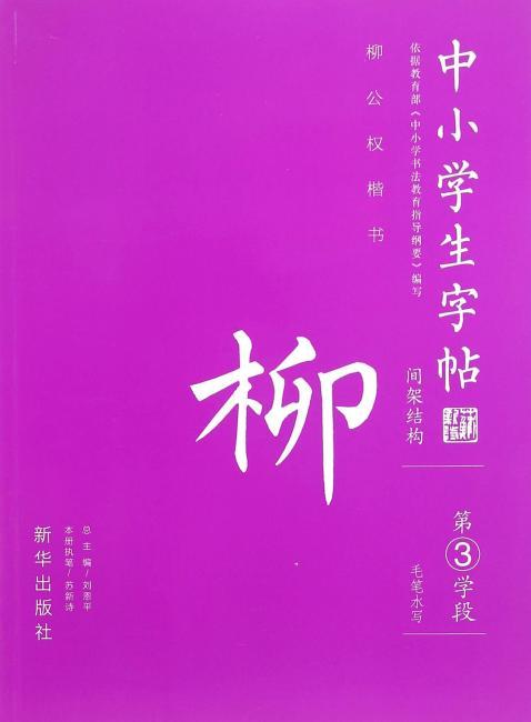 间架结构(柳体):中小学生字帖