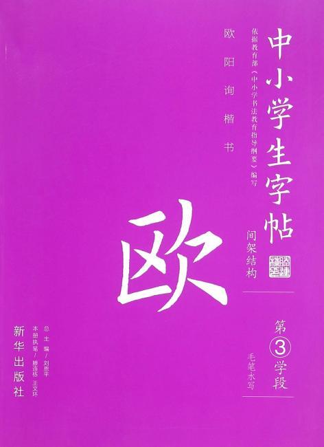 间架结构(欧体):中小学生字帖
