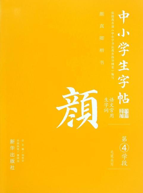 语文常用生字词(颜体):中小学生字帖