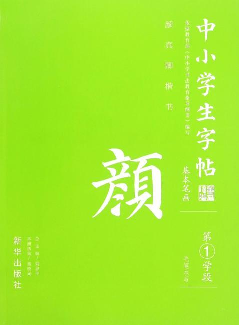 基本笔画(颜体):中小学生字帖