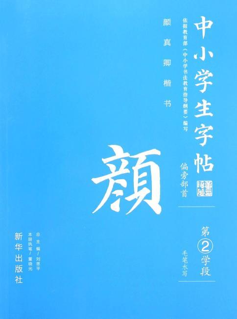 偏旁部首(颜体):中小学生字帖