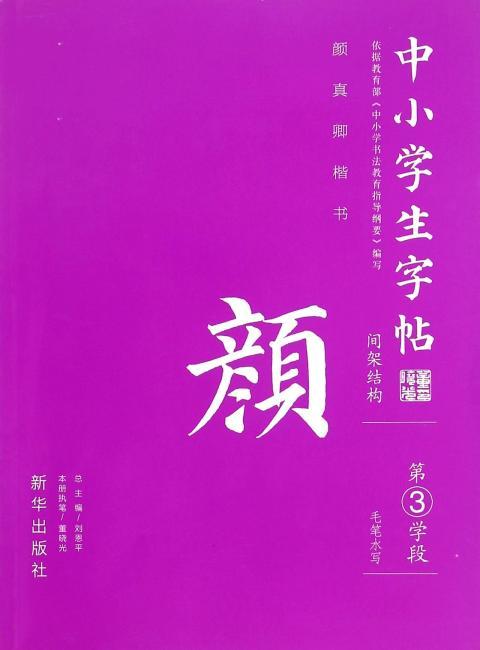 间架结构(颜体):中小学生字帖