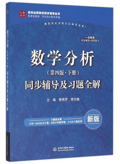 数学分析(第四版?下册)同步辅导及习题全解(高校经典教材同步辅导丛书)