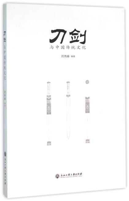 刀剑与中国传统文化