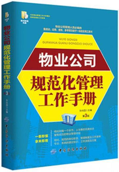 物业公司规范化管理工作手册(配盘)