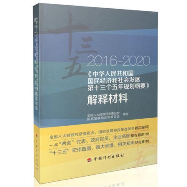 2016-2020《中华人民共和国国民经济和社会发展第十三个五年规划纲要》解释材料
