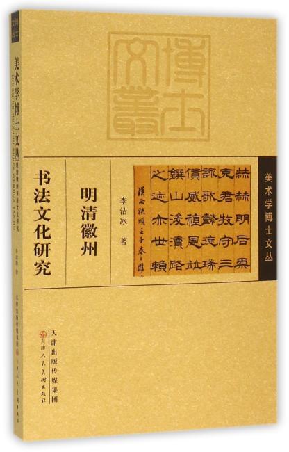 美术学博士文丛 明清徽州书法文化研究