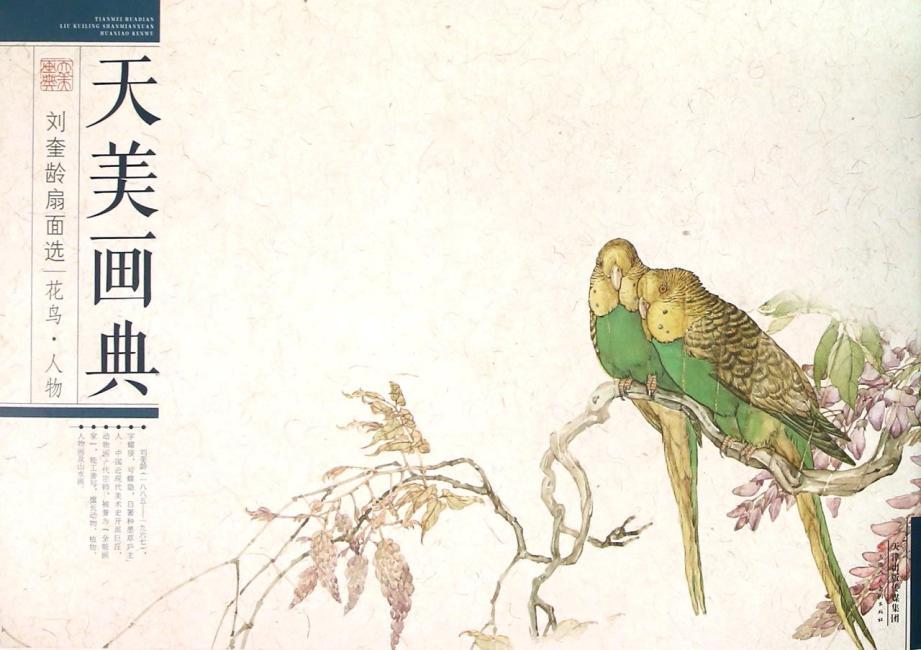 天美画典 刘奎龄扇面选 花鸟 人物