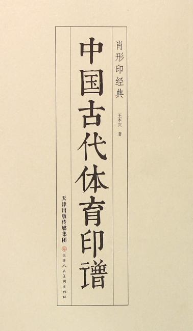 中国古代体育印谱