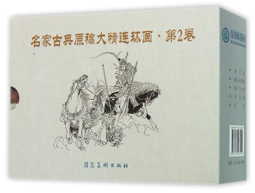 名家古典原稿大精连环画第二卷(全五册)