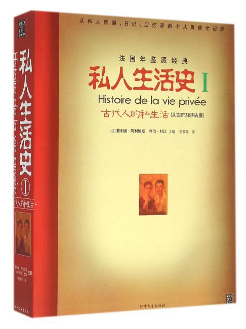 私人生活史I:古代人的私生活