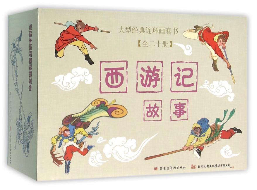 西游记故事(全20册,平装)