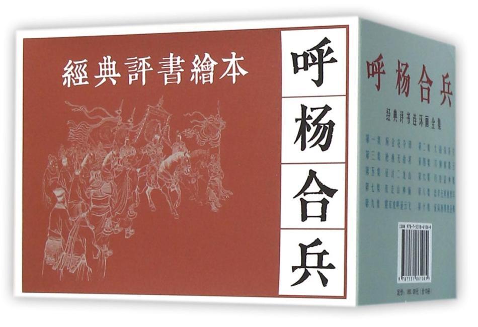 呼杨合兵(全10册)