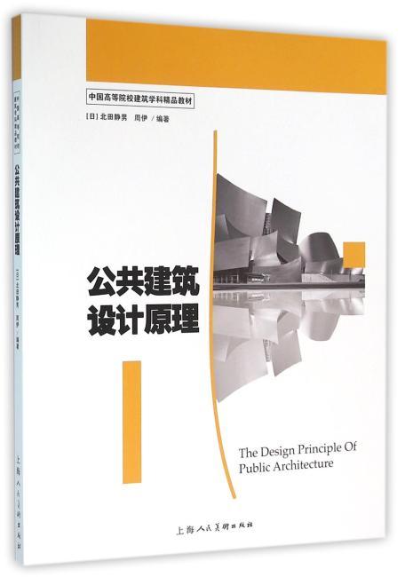 公共建筑设计原理——-中国高等院校建筑学科精品教材
