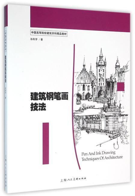 建筑钢笔画技法---中国高等院校建筑学科精品教材
