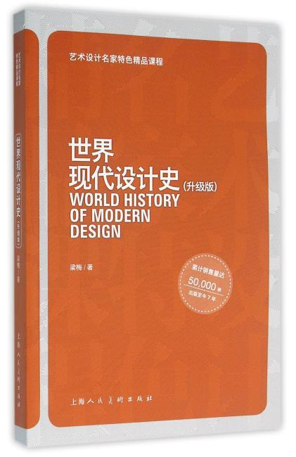 世界现代设计史(升级版)---艺术设计名家特色精品课程