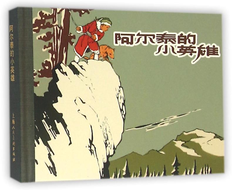 阿尔泰的小英雄(50精装连环画)