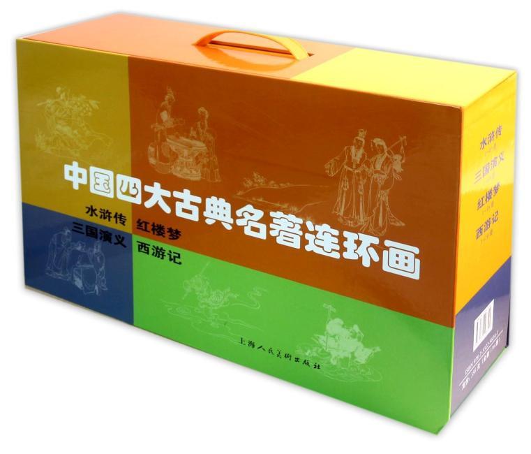 中国四大古典名著连环画(礼盒装)