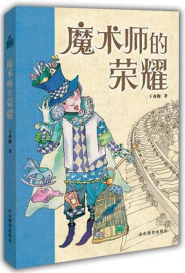 魔术师的荣耀(小荷工作坊原创童话)王秀梅 魔法童话精美插画 儿童心灵成长培养阅读写作能力 奇幻有趣探险 学生课外读物儿童读物