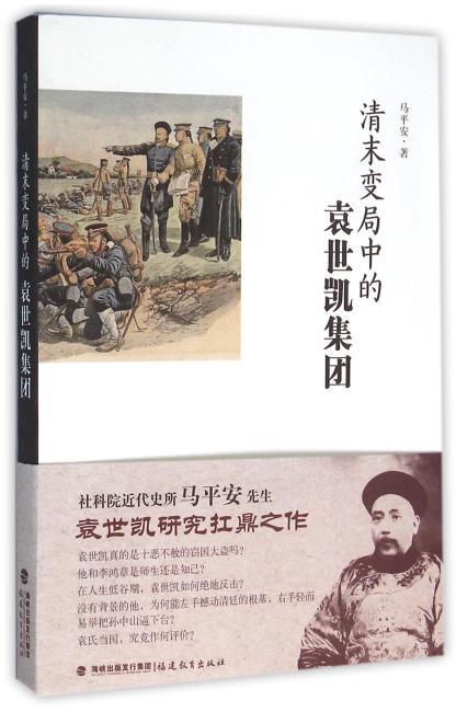 清末变局中的袁世凯集团